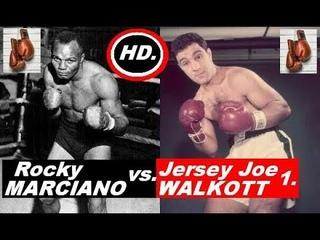 Рокки Марчиано - Джерси Джо Уолкот 1 / Rocky Marciano vs Jersey Joe Walcott