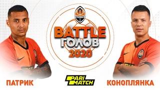 Патрик 🆚 Коноплянка ⚽ Первая пара 1/8 финала Battle голов – 2020