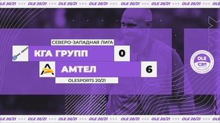 КГА ГРУПП - Амтел 0:6 (XIV сезон)