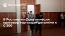 В Ростове-на-Дону вынесли приговор торговцам деталями к С-300