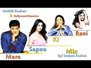 Mere Sapno Ki Rani Kab Aayege Tu - Mix   Hrithik Roshan & Bollywood Beauties   Sanam