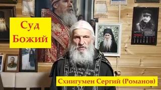 Схиигумен Сергий (Романов) - Суд Божий / Народный монастырь!