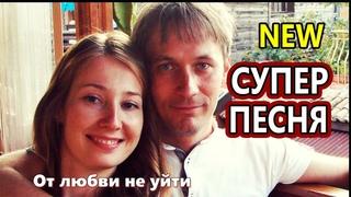 Обалденная Песня !!! От любви не уйти   Денис Рычков И Саша Рычкова
