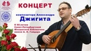 Концерт композитора Александра Джигита к 90-летию Юношеской библиотеки им. А. Гайдара