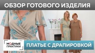 Шелковое платье с драпировкой. Обзор готового изделия — нежное платье для очаровательной Татьяны.