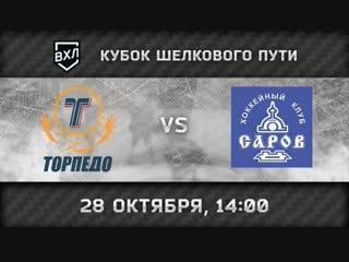 Торпедо Усть-Каменогорск - ХК Саров Саров