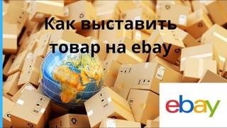 Как выставить товар на ebay | выставляю свой товар на продажу