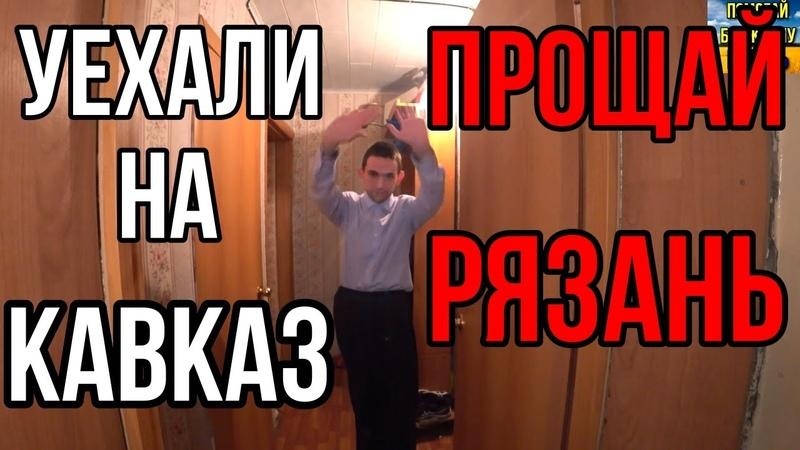 Русский блогер переехал в ДАГЕСТАН Прощай Рязань Стасик Аннушка дед Матвей и все все все