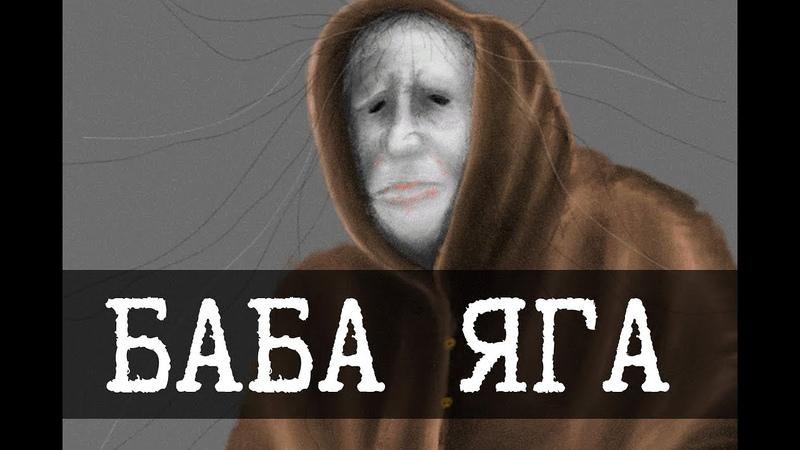 Баба Яга поймана SCP