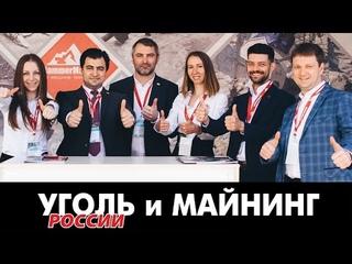 Уголь России и Майнинг: Итоги выставки