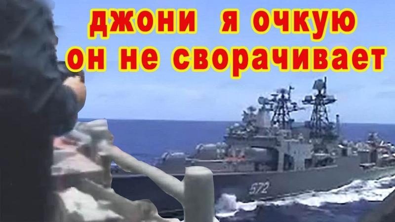 БПК Адмирал Виноградов жёстко осадил эсминец ВМС США Джон Маккейн нарушившего госграницы России