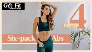 День 4: Домашняя тренировка 6 кубиков пресса. DAY 4: SIX-PACK ABS AT HOME WORKOUT (Get Fit for The Holidays Challenge)