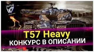 📽 T57 Heavy.🔥КОНКУРС В ОПИСАНИИ🔥.[World of Tanks].[WOT]