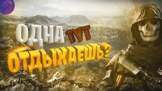 ОДНА ТУТ ОТДЫХАЕШЬ?   Call of Duty: Warzone
