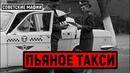 ПЬЯНОЕ ТАКСИ. СОВЕТСКИЕ МАФИИ КРИМИНАЛЬНАЯ РОССИЯ