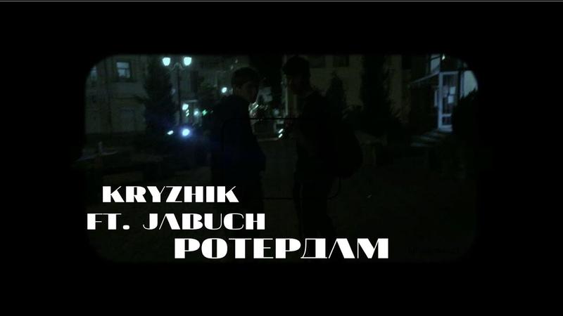 KRYZHIK Ротердам ft Jabuch