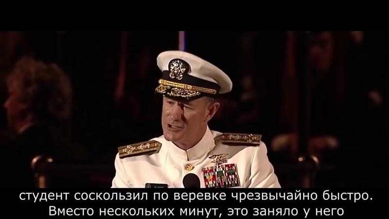 Речь адмирала Уильяма Макрейвена
