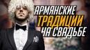 АРМЯНСКИЕ ТРАДИЦИИ НА СВАДЬБЕ / Армянская свадьба от А до Я