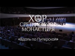 """Хор Сретенского монастыря """"Вдоль по Питерской"""" Солист Владислав Чижов"""