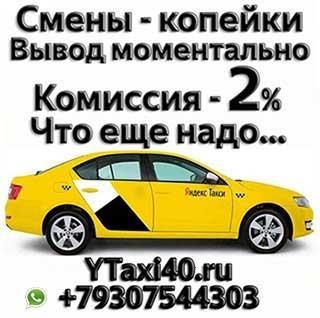 гетт такси спб подключение дистанционно расчеты небанковской кредитной организации