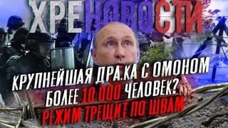 СРОЧНО! В России Народная во.йна - крупнейшее сто.лкновение с ОМОНом. ОМОН отступил.
