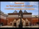 Виртуальная экскурсия «Прогулка по Третьяковской галерее с поэтом А. Усачевым»