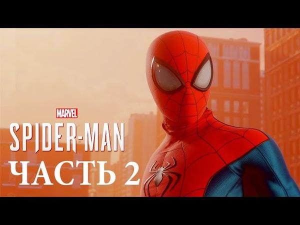 ЧЕЛОВЕК-ПАУК: МАЙЛЗ МОРАЛЕС Прохождение - Часть 2 | Spider Man Miles Morales PS5