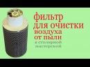 Фильтр для очистки воздуха от пыли в столярной мастерской. Air filter in workroom