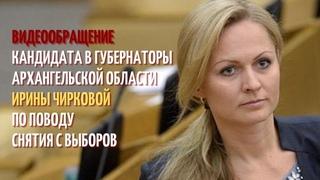 Обращение кандидата в губернаторы Архангельской области Ирины Чирковой по поводу снятия с выборов