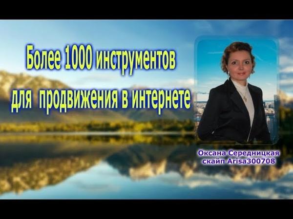 Более 1000 инструментов для продвижения в интернете Оксана Середницкая