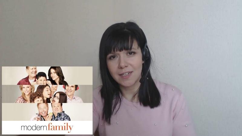 5 классных фраз из американского сериала Modern Family Американская семейка