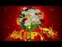 Шикарный футаж HAPPY BIRTHDAY. НЕОТРАЗИМЫЙ БУКЕТ РОЗ на тёмно-красном фоне с эффектом звёзд