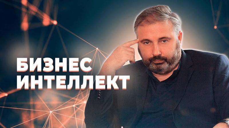 Три кита УСПЕШНОГО БИЗНЕСА Алекс Яновский