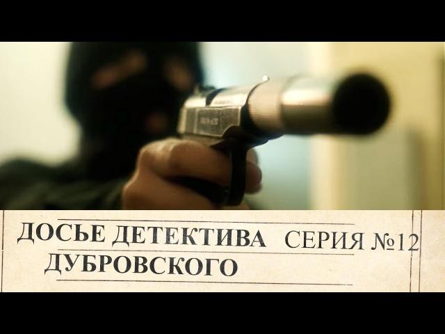Досье детектива Дубровского 12 серия