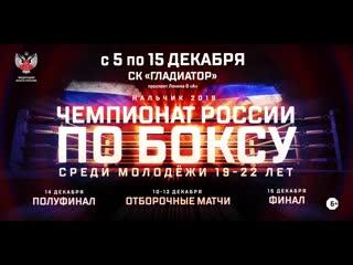 ПЕРВЕНСТВО РОССИИ ПО БОКСУ СРЕДИ МОЛОДЕЖИ 19-22 года.  5 День. ПОЛУФИНАЛ