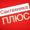 САНТЕХНИКА ПЛЮС   59-54-00, 59-54-10