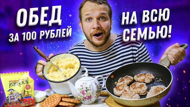 Царский Бомж обед за 100 рублей с мясом на всю семью