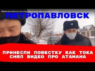 ПЕТРОПАВЛОВСК! Принесли повестку, как снял вчера видео про атамана Захарова