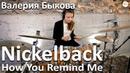 🔥Топовая школа барабанов в Красноярске – Валерия Быкова - Nickelback - How You Remind Me🔥