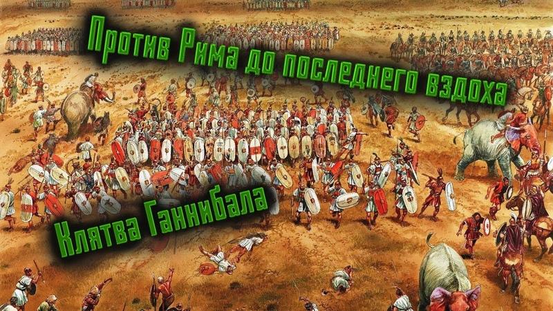 Клятва Ганнибала Предыстория Второй Пунической войны