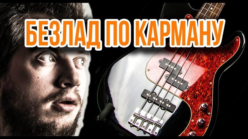 Обзор бас гитары ASHTONE AB 11 Безладовый бас своими руками слеп переделка грифа feat Megaladon
