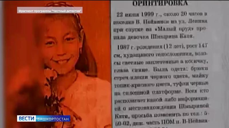 Убивший 11 ю жертву в Башкирии серийный маньяк учит нормы международного права в тюрьме