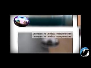 Hover ball - аэрофутбол обзор (720p).mp4