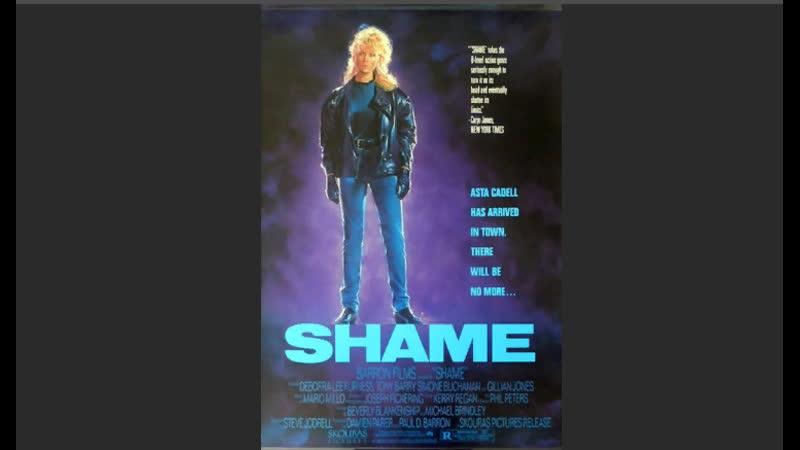 Позор Shame 1988 Гаврилов VHSRip 720 релиз от AlenaVova смотреть онлайн без регистрации