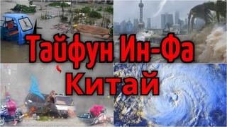Тайфун Ин-Фа в Китае 26 июля 2021 | Катаклизмы, изменение климата, боль земли