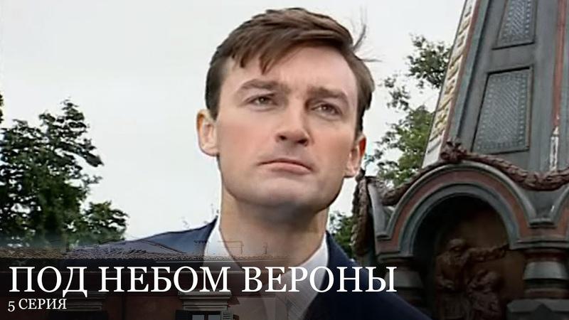 Под небом Вероны 5 серия (2004)