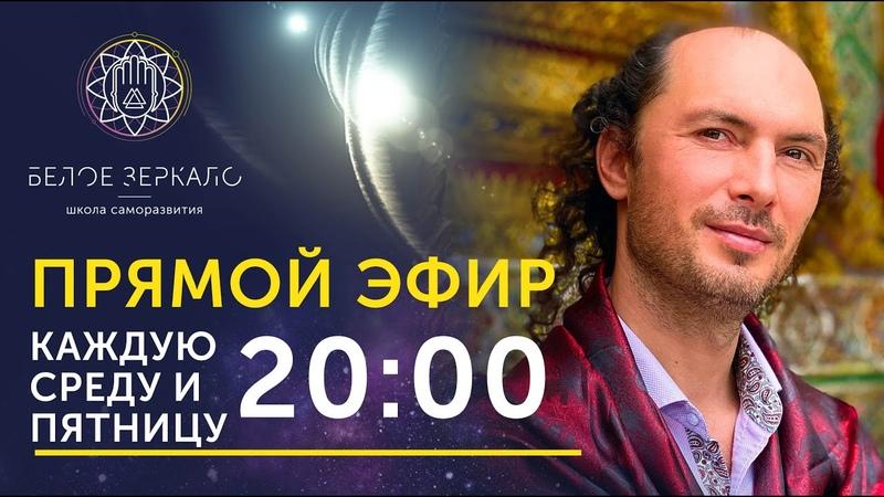 Прямая трансляция с Валентином Ворониным основателем школы саморазвития Белое Зеркало