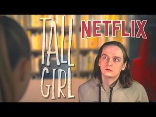 Обзор TALL GIRL. Высокая девочка низкого качества
