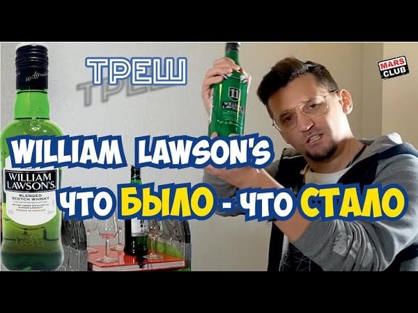 Виски William lawson's. Сравним виски розлива в Шотландии и России