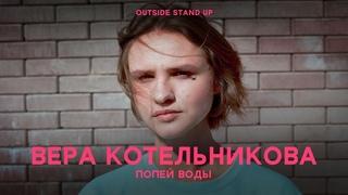 Вера Котельникова «Попей воды» | OUTSIDE STAND UP